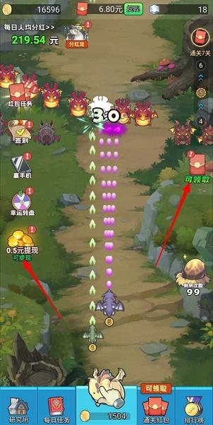 萌龙骑士:游戏赚钱,合成5级,连续登录两天秒提0.5元!  萌龙骑士 游戏赚钱 合成游戏 免费赚钱 手机赚钱 第1张
