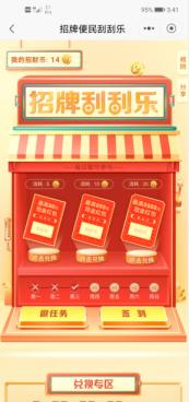 招商银行app:刮刮乐红包活动,可直接提现!  招商银行app 刮刮乐 红包活动 提现 免费领取 免费赚钱 第2张