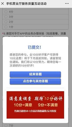 中国移动用户免费领取10元话费!  中国移动 免费领取 话费 第2张