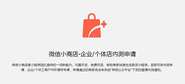 微信小商店正式开启内测!  微信小商店 内测 微信 第1张