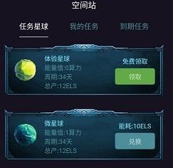 魔域精灵ELS:新用户免费赚160元以上,附操作教程!