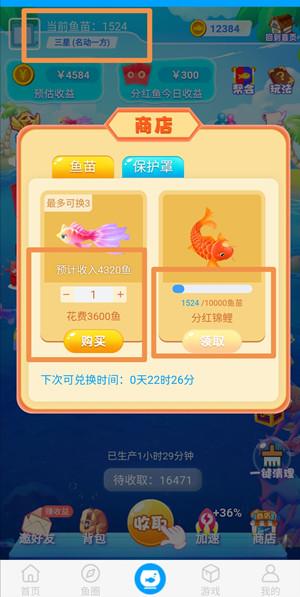 最新版鱼塘app怎么赚钱?10000鱼苗即可兑换分红锦鲤!  最新版鱼塘app 怎么赚钱 分红锦鲤 第3张
