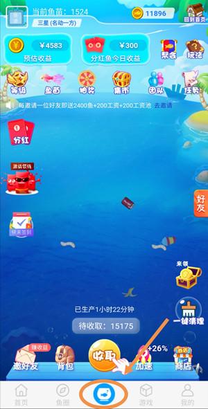 最新版鱼塘app怎么赚钱?10000鱼苗即可兑换分红锦鲤!  最新版鱼塘app 怎么赚钱 分红锦鲤 第2张
