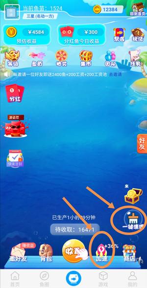 最新版鱼塘app怎么赚钱?10000鱼苗即可兑换分红锦鲤!  最新版鱼塘app 怎么赚钱 分红锦鲤 第5张