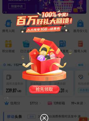 中国移动app:首页弹窗活动,免费领取1G日流量包!  中国移动app 首页弹窗活动 免费领取 1G日流量包 第1张