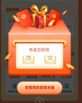 中国移动app:首页弹窗活动,免费领取1G日流量包!  中国移动app 首页弹窗活动 免费领取 1G日流量包 第2张