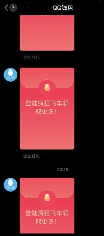 QQ小程序疯狂飞车:免费领取多个QQ红包!  QQ小程序 疯狂飞车 免费领取 QQ红包 第2张