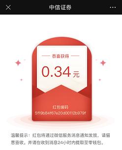 中信证券,免费领取0.3元微信红包!