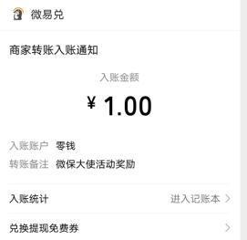 微信微保:分享文章被阅读得1-2元现金红包!  微信 微保 分享文章 现金红包 小程序 免费赚钱 第2张
