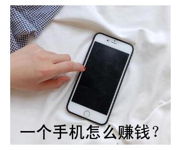 只有一部手机怎么赚钱?(论手机赚钱方法)  只有一部手机怎么赚钱 手机赚钱方法 第1张
