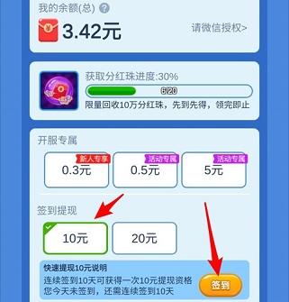 泡泡龙超人:零钱宝旗下活动,试玩几关秒提0.3元微信红包!  泡泡龙超人 零钱宝旗下活动 试玩 秒提0.3元 微信红包 第2张