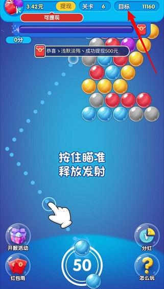 泡泡龙超人:零钱宝旗下活动,试玩几关秒提0.3元微信红包!  泡泡龙超人 零钱宝旗下活动 试玩 秒提0.3元 微信红包 第1张