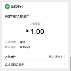 盛世小说:看小说赚钱,每天免费秒赚1元!