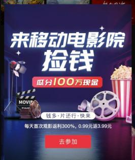 移动电影院:新老用户每天都可以赚6元,附详细攻略!  移动电影院 详细攻略 免费赚钱 赚钱方法 第2张