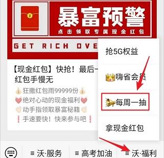 甘肃联通:每周一抽红包活动,必中0.3以上微信红包!
