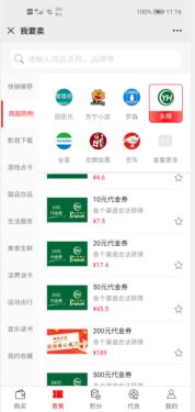 工商银行:8.2元购买20元永辉超市礼品卡,附详细步骤!  工商银行 20元永辉超市礼品卡 详细步骤 赚钱方法 第4张