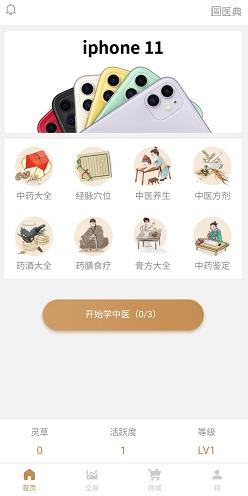 百草:新用户可赚80元以上,附赚钱方法!  百草 赚钱方法 免费赚钱 手机赚钱 第2张