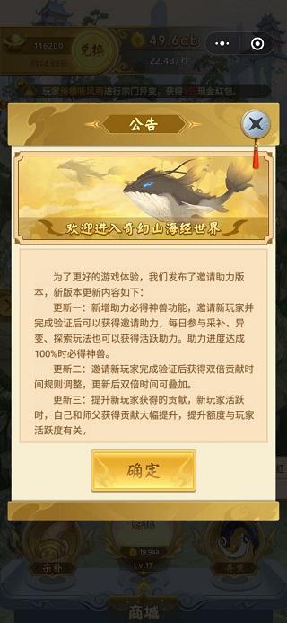 山海经异变助力必得分红神兽!每个人助力完成都能获得分红神兽!