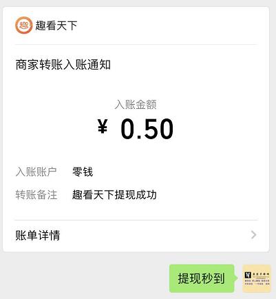 趣看天下app:注册送提现0.5,获得银饭碗每天分红8元是真的吗?