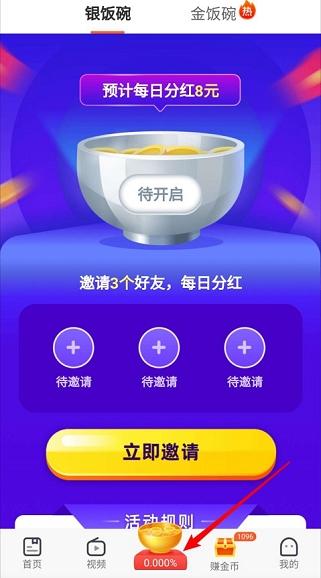 趣看天下app:注册送提现0.5,获得银饭碗每天分红8元是真的吗?  趣看天下app 银饭碗每天分红8元是真的吗 分红银碗 第3张