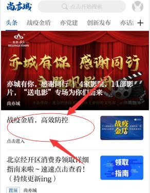 尚亦城app:注册免费领取京东满50减30消费券!