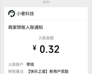 快乐之道:新用户看一个视频,秒推0.32元微信红包!  快乐之道 秒推0.32元 微信红包 免费赚钱 第3张