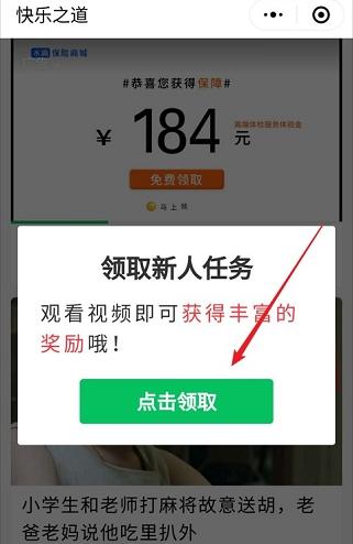 快乐之道:新用户看一个视频,秒推0.32元微信红包!  快乐之道 秒推0.32元 微信红包 免费赚钱 第2张