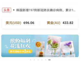 农业银行app:1.99元购买盆栽包邮到家!