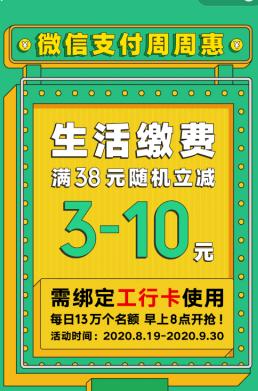 小程序微信缴费:绑定工商银行卡缴费,可减免3-10元!  小程序微信缴费 工商银行卡缴费 第2张