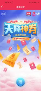 浦惠到家:新老用户免费领劵,2.6元购买腾讯视频月卡!  浦惠到家 免费领劵 腾讯视频月卡 第2张