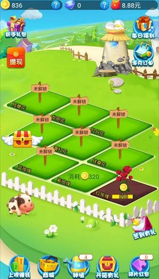 我的花园app:猪猪世界旗下活动,秒提0.3元微信红包!