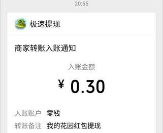 我的花园app:猪猪世界旗下活动,秒提0.3元微信红包!  我的花园app 猪猪世界旗下 活动 秒提0.3元 微信红包 免费赚钱 第3张