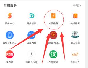 百度app:41元充值50元话费秒到账!