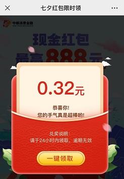 中邮消费金融:免费领取0.3元以上微信红包!  中邮消费金融 免费领取 0.3元 微信红包 免费赚钱 第1张