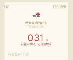 湖南联通,免费领取一个微信红包!