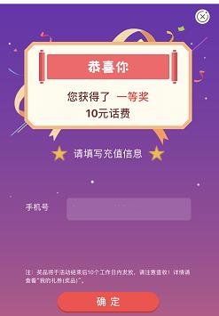 中国农业银行app,可免费抽奖10元话费!  中国农业银行app 免费抽奖 话费 免费领取 第2张