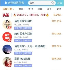 浦惠到家app:新用户免费赚10元以上,附玩法攻略!  浦惠到家app 玩法攻略 免费赚钱 赚钱方法 趣闲赚 第1张