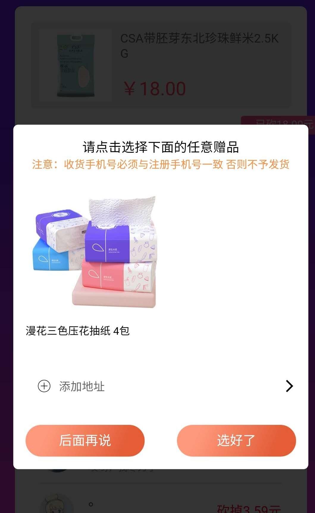 嗨拍购小程序:新用户免费领取4包抽纸,包邮到家!  嗨拍购 小程序 包邮到家 免费领取 微信 第2张