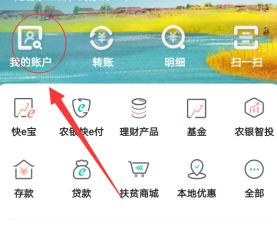 农业银行app:免费领取5至25元微信立减金!  农业银行app 免费领取 微信立减金 免费赚钱 赚钱方法 第1张