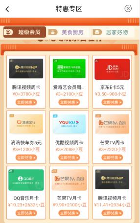 农业银行app:小豆可7折购买京东E卡!  农业银行app 小豆 7折购买京东E卡 第1张