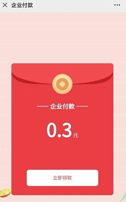 郑州银行:免费领取0.3元微信红包!  郑州银行 免费领取 0.3元 微信红包 免费赚钱 微信 公众号 第2张