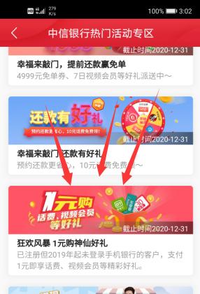 中信银行app:登陆可以1元购买非秒到的30元话费!  中信银行app 1元购买非秒到的30元话费 话费 APP 第2张