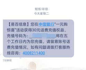 中信银行app:登陆可以1元购买非秒到的30元话费!  中信银行app 1元购买非秒到的30元话费 话费 APP 第3张