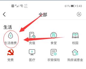 农业银行app:四川用户充话费免费抽奖,亲测10元话费奖励!