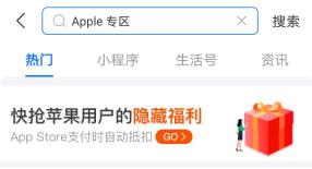 支付宝:苹果手机用户免费领取10元App Store红包!
