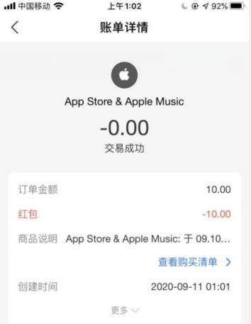 支付宝:苹果手机用户免费领取10元App Store红包!  支付宝 苹果手机 免费领取 App Store红包 第2张