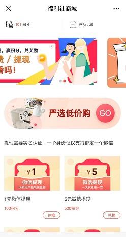 网易调研福利社,新用户免费领取1元微信红包!