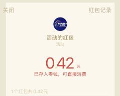 中国人民银行,知识竞答活动,免费领取微信红包!  中国人民银行 知识竞答活动 免费领取 微信红包 免费赚钱 第1张