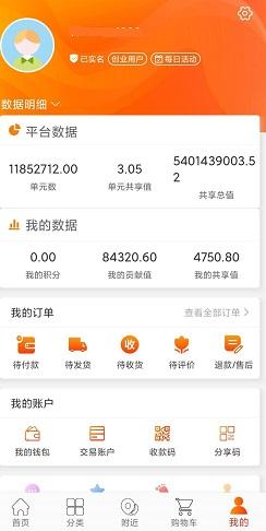 君凤煌app:怎么免费领东西和赚钱?  君凤煌app 君凤煌app怎么免费赚钱 君凤煌app怎么免费领东西 第2张