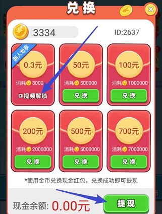 玩金币赚钱,山海经模式,试玩秒提0.3元微信红包!  玩金币赚钱 山海经模式 试玩 秒提0.3元 微信红包 免费赚钱 第4张